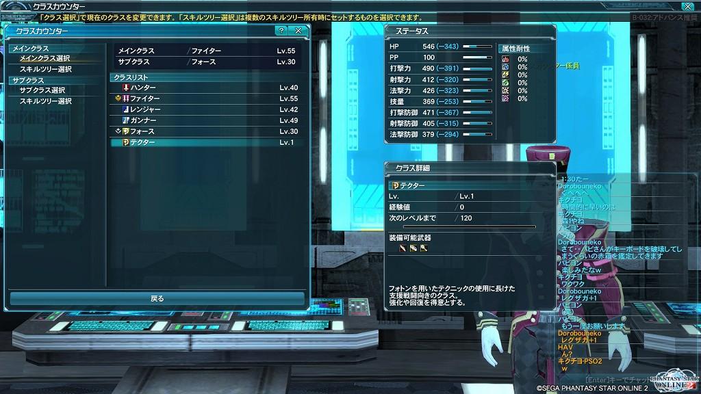 ゲーム日記_20130303_PSO2_01