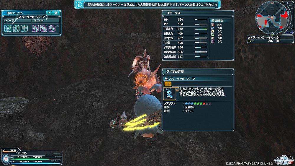 ゲーム日記_20130311_PSO2_12