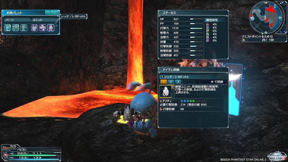ゲーム日記_20130311_PSO2_11