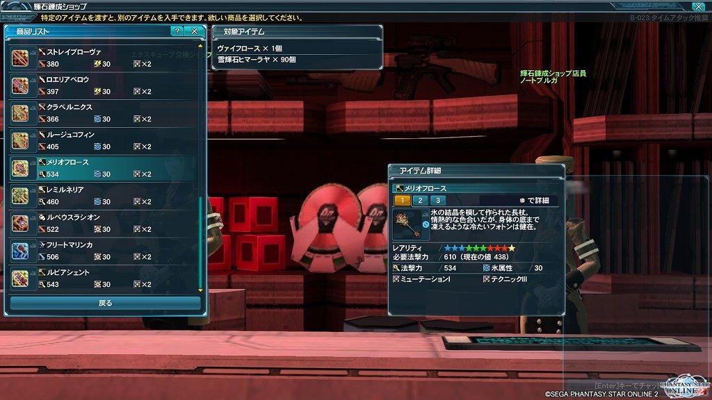 ゲーム日記_20130314_PSO2_05