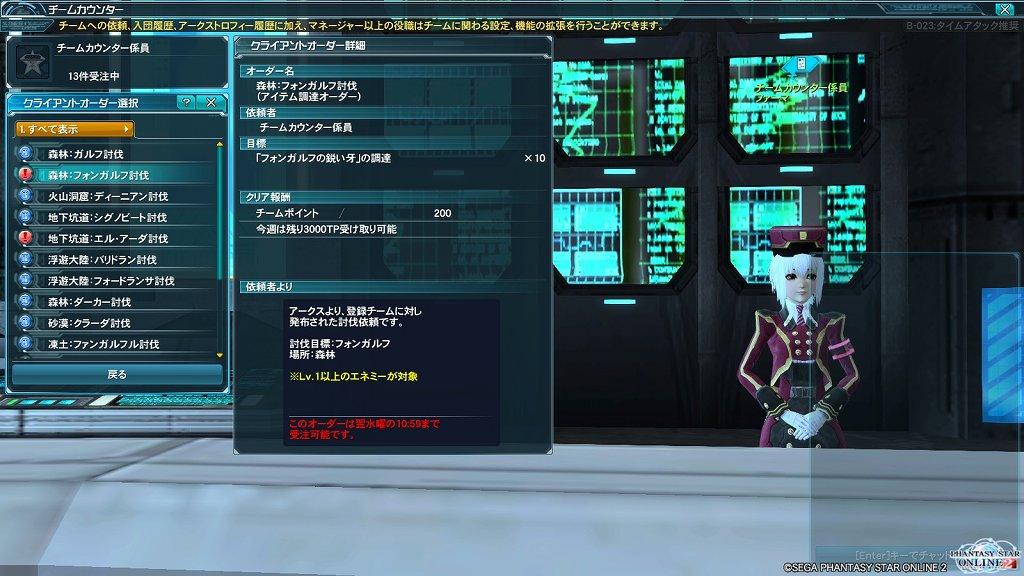 ゲーム日記_20130314_PSO2_02