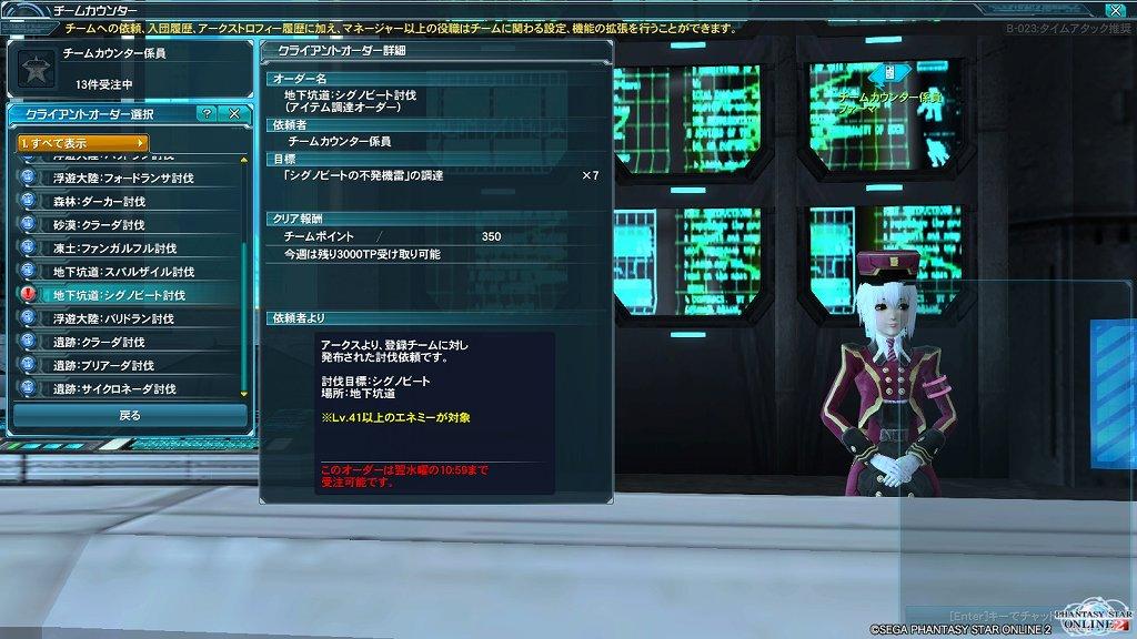 ゲーム日記_20130314_PSO2_03