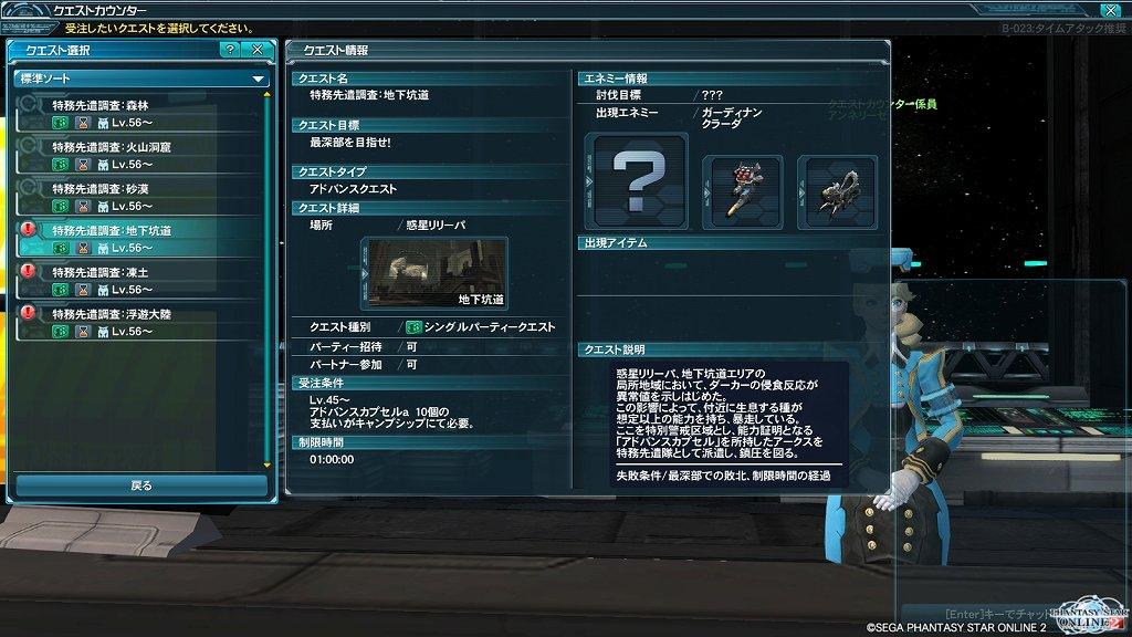 ゲーム日記_20130314_PSO2_01