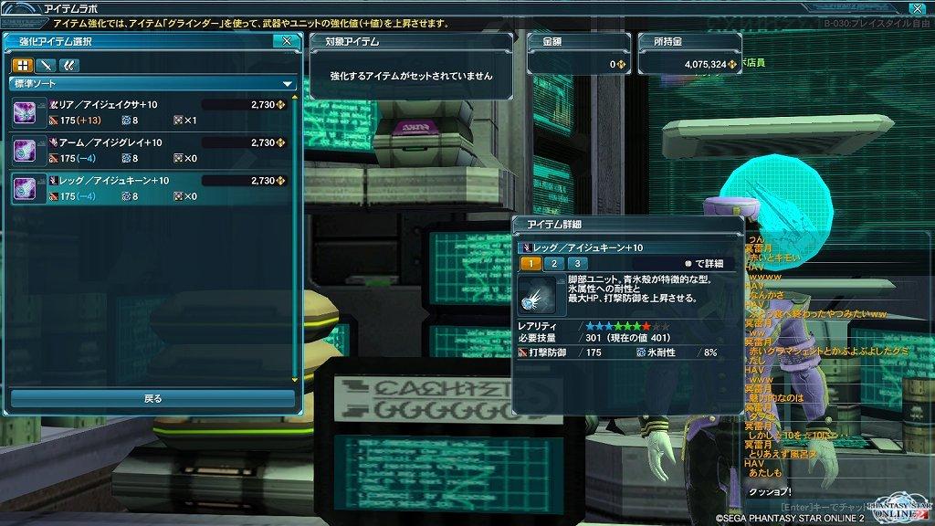 ゲーム日記_20130314_PSO2_11