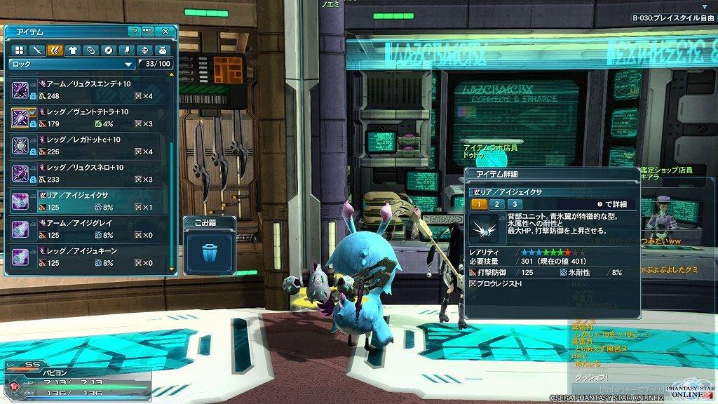 ゲーム日記_20130314_PSO2_10