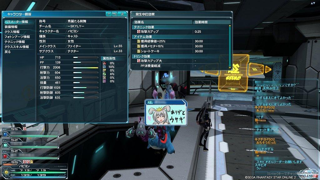 ゲーム日記_20130314_PSO2_07