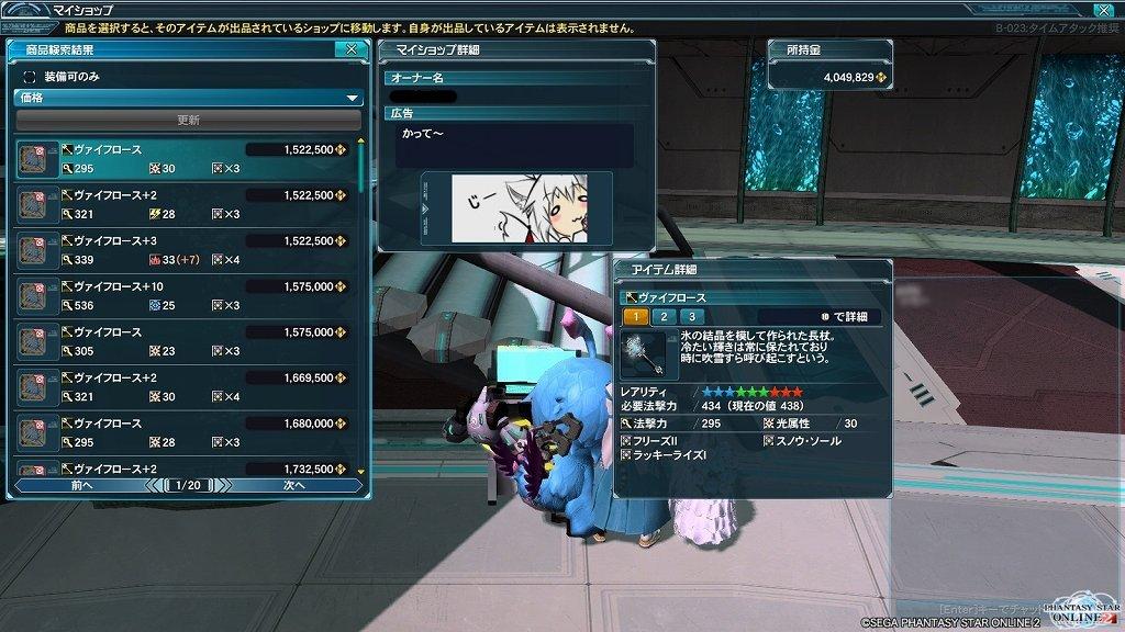 ゲーム日記_20130314_PSO2_06