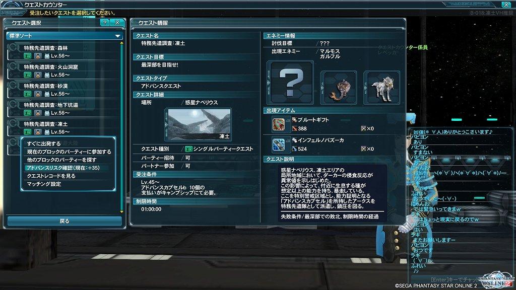 ゲーム日記_20130322_PSO2_06