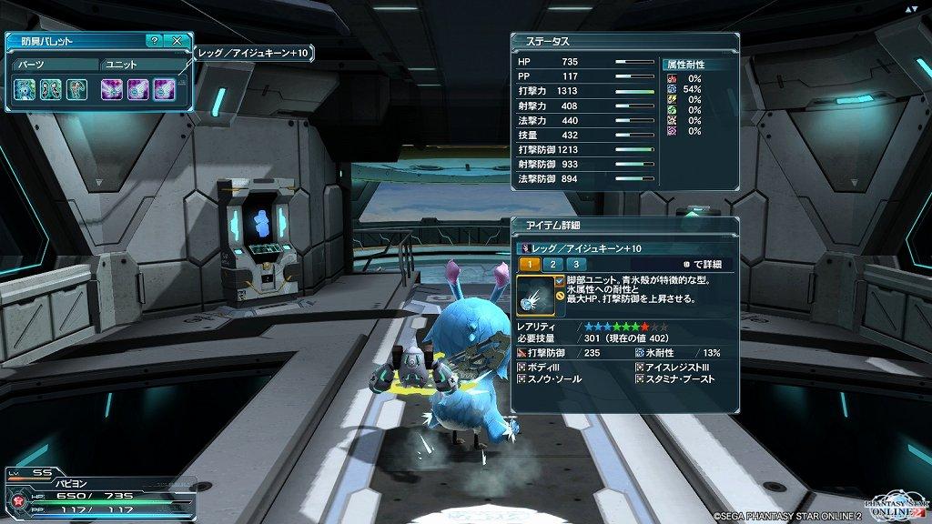ゲーム日記_20130322_PSO2_02