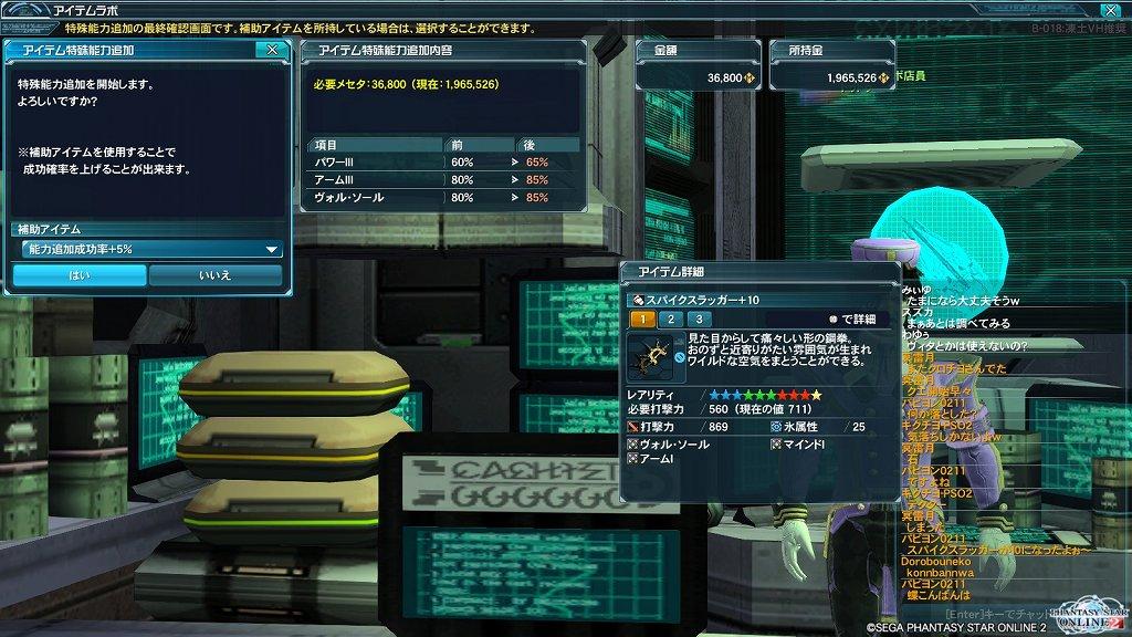 ゲーム日記_20130322_PSO2_11