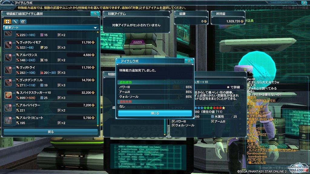 ゲーム日記_20130322_PSO2_12