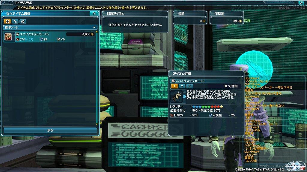 ゲーム日記_20130322_PSO2_10