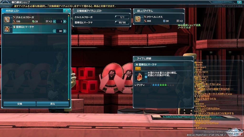 ゲーム日記_20130322_PSO2_09