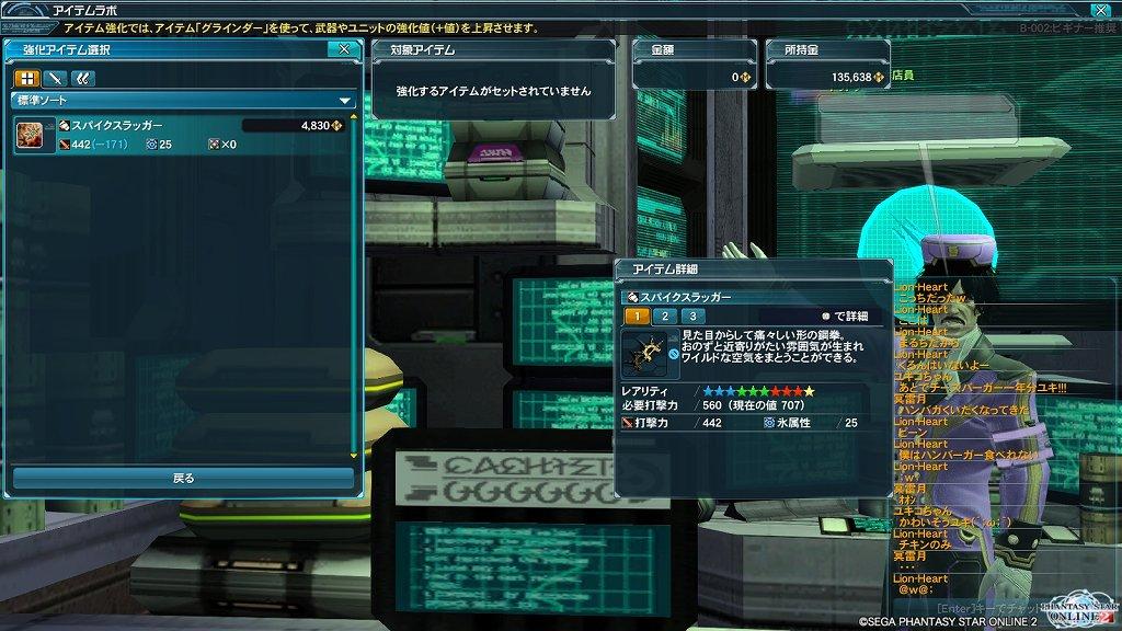 ゲーム日記_20130322_PSO2_007