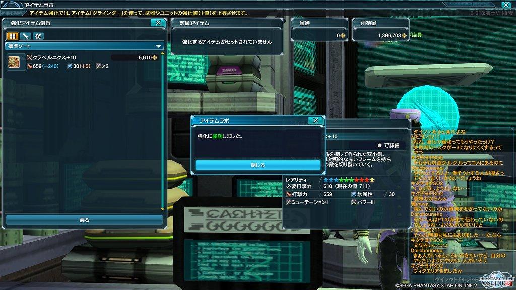 ゲーム日記_20130322_PSO2_014