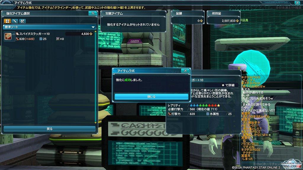 ゲーム日記_20130322_PSO2_13
