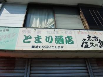 屋久島 006