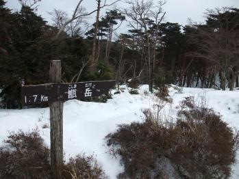 えびの高原、甑岳 003