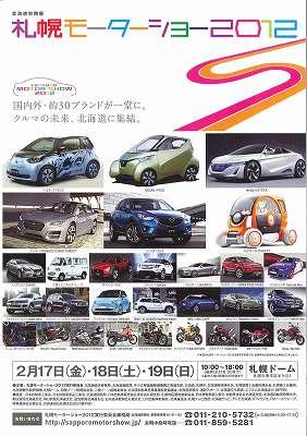 札幌モーターショー_0001