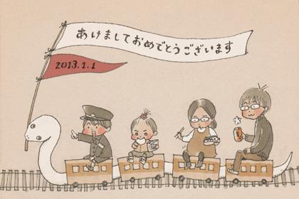 20130106_nenga.jpg