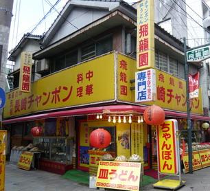 patiri-nagasaki001.jpg
