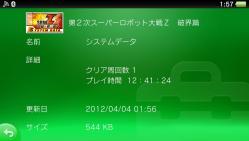 2012-04-04-015800.jpg