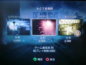 Deadlightクリア