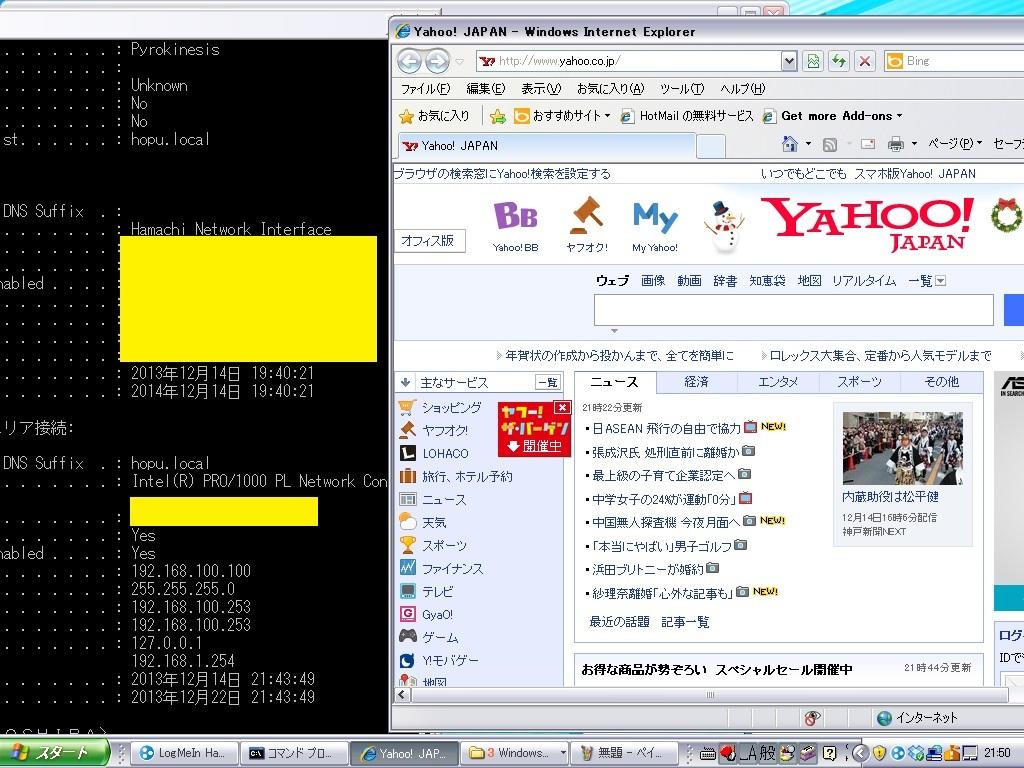 Windows2008R2 ネットワークアクセス変換設定(NAT)動作確認