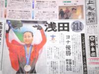 浅田真央 銀メダル