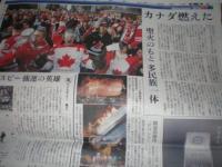 朝日新聞 バンクーバーオリンピック閉会式