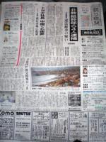 朝日新聞 03・02