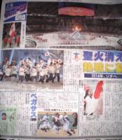 バンクーバーオリンピック 閉会式