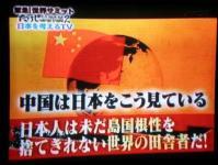 日本vs中国5