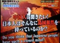 日本vs中国6