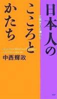 中西輝政 「日本人のこころとかたち」