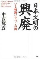 中西輝政 「日本文明の興廃」