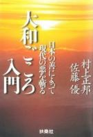 村上正邦・佐藤優 大和ごころ入門