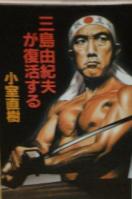 小室直樹「三島由紀夫が復活する」