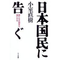 小室直樹「日本国民に告ぐ」