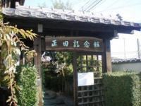 正田記念館 入口