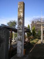 徳川義季館跡