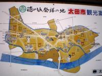 旧尾島町・徳川氏発祥の地