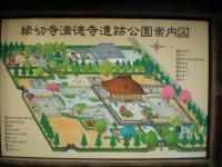 縁切寺満徳寺遺跡公園案内図