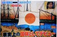 国旗 新田 3