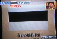 国旗 新田 2
