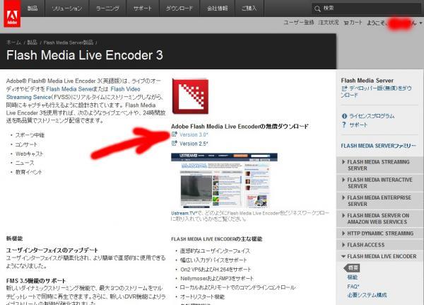 adobe flash media live encoder ダウンロード できない