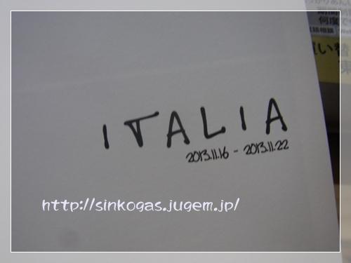 イタリアの写真004