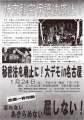 秘密保護法廃止大デモin名古屋縮小1