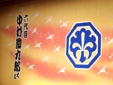 20120213kankuro1.jpg