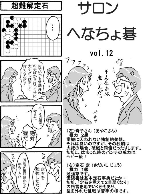 henachoko12-01.jpg